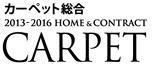 carpet - 床材カタログ