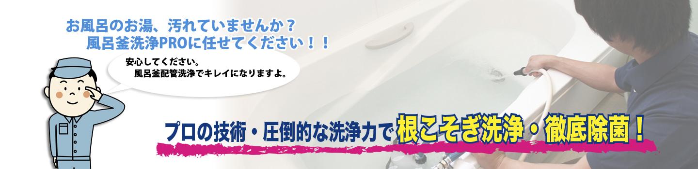 pro - 風呂釜洗浄