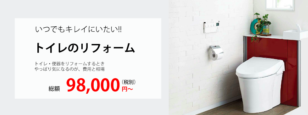 toto - トイレ・便器交換のリフォーム