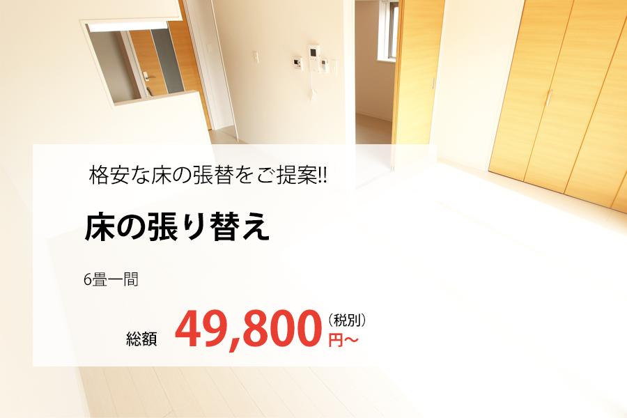 u - 格安の床貼り替えリフォーム