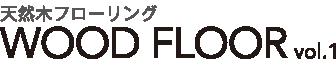 woodfloor - 床材カタログ