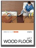 woodfloorB - 床材カタログ