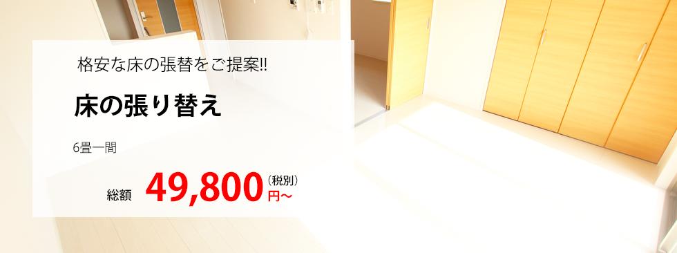 yuka - 格安の床貼り替えリフォーム