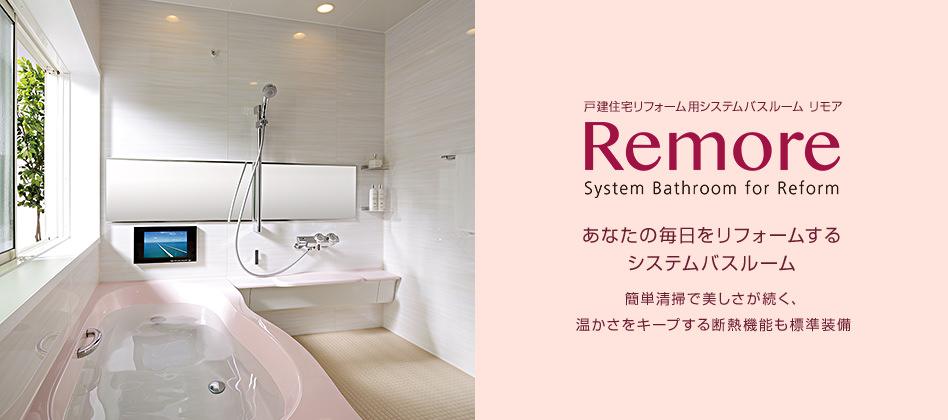 2 12 - 戸建住宅リフォーム用リクシル システムバスルーム リモア
