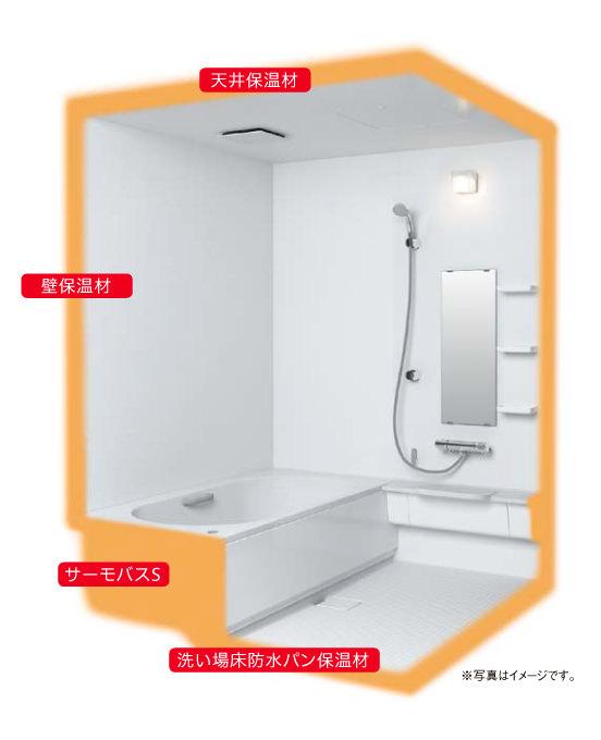 5 7 - 戸建住宅リフォーム用リクシル システムバスルーム リモア