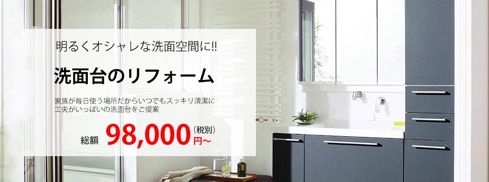 s - 洗面台のリフォーム