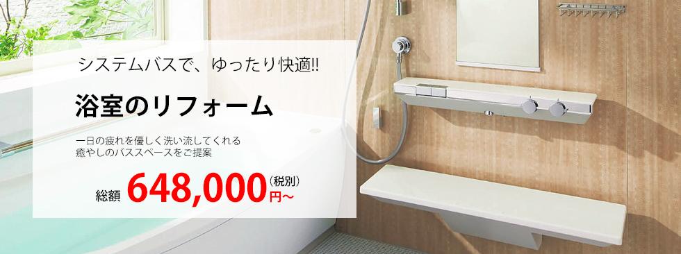 y - 浴室のリフォーム