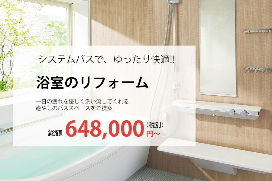 y1 - 浴室のリフォーム