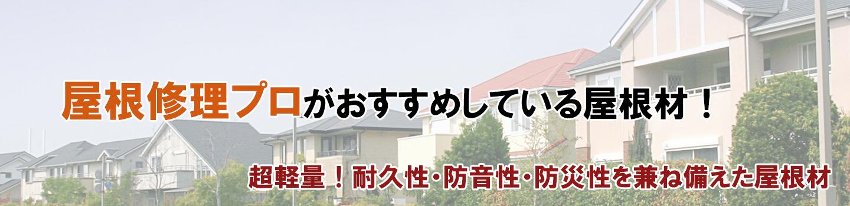1 4 - 屋根の種類