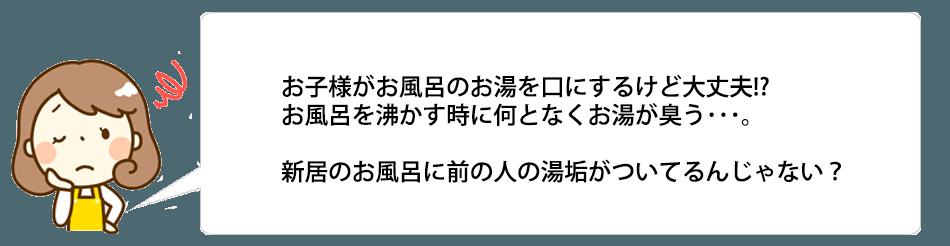 2 - 風呂釜洗浄