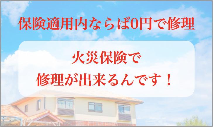21 - 木更津・君津市での外壁・屋根塗装