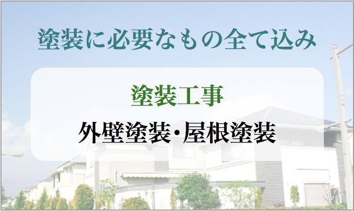 22 - 木更津・君津市での外壁・屋根塗装
