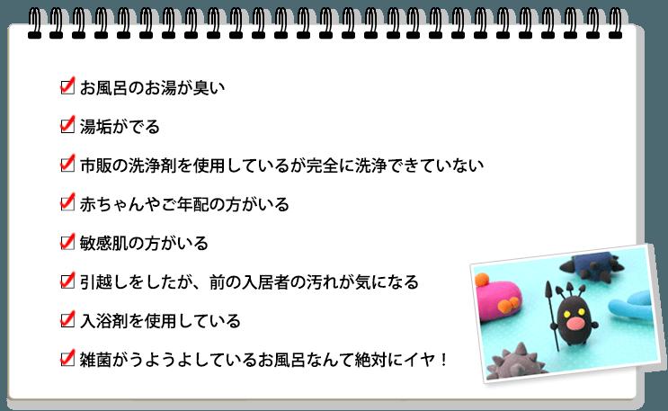 6 - 風呂釜洗浄