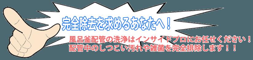 7 - 風呂釜洗浄