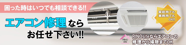 air - エアコン修理