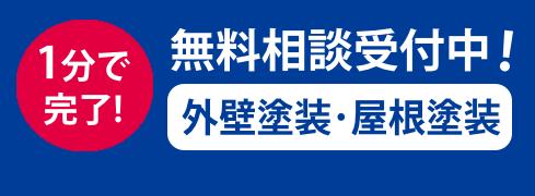 WEB予約2 - 木更津・君津市での外壁・屋根塗装